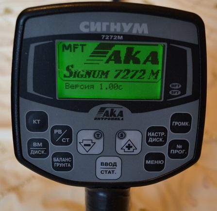 Продам сигнум 7272 мфт - форум самарских кладоискателей.