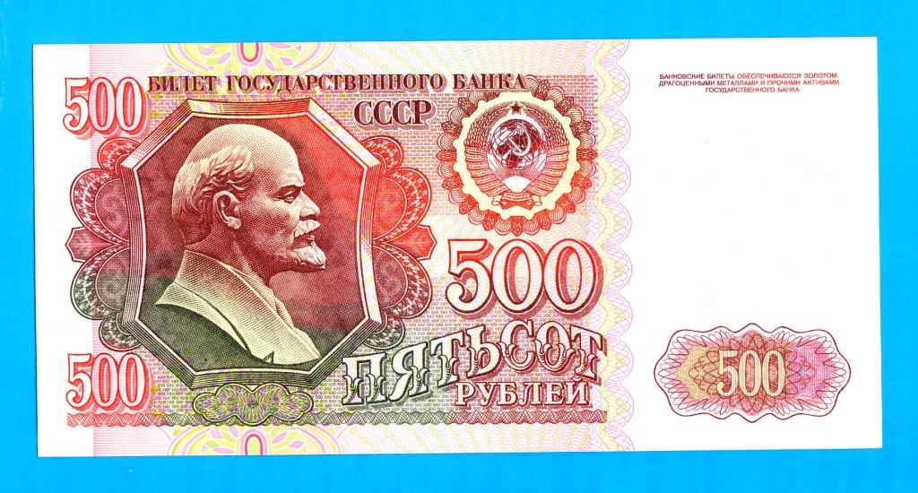 500 рублей 1992 года выпуска. Последняя купюра СССР!!! №2. - Форум ...