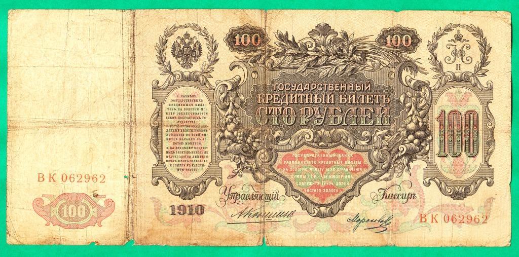 Сколько стоит открытка 1911 года 68