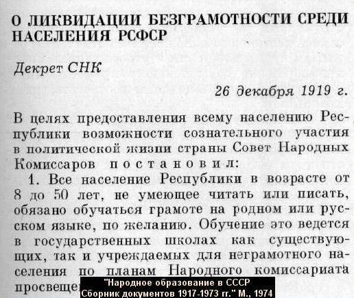 7 к итогам культурной революции в ссср в 1930-е гг относится: 1) ликвидация